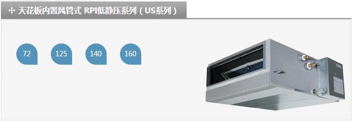 武汉日立125功率US系列风管机