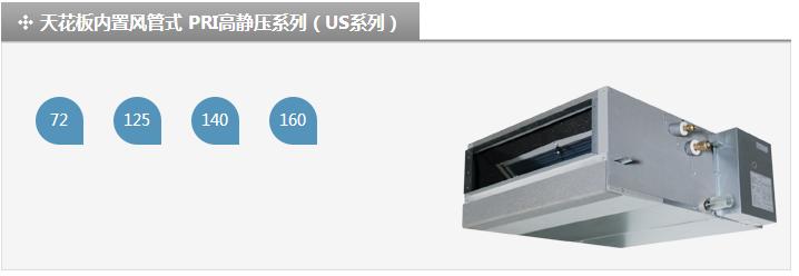 武汉日立US系列中央空调